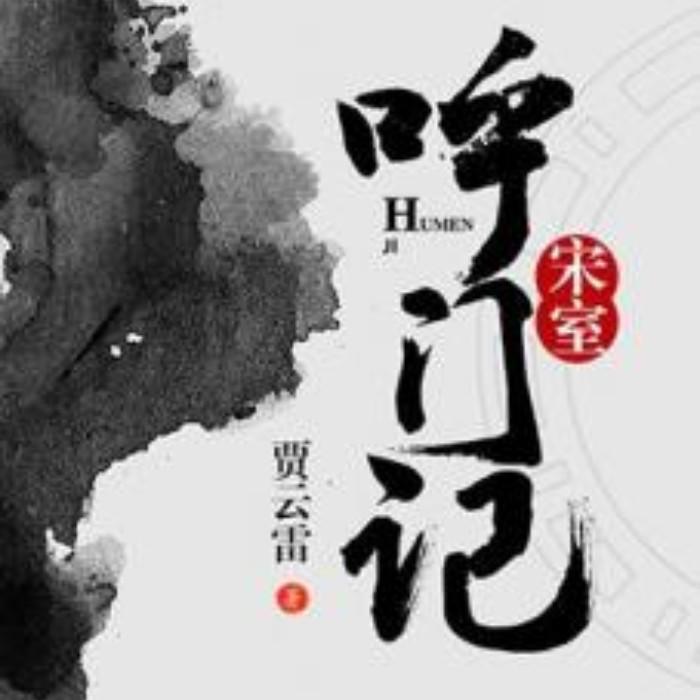 宋室呼门记-佚名-贾云雷