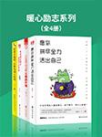 暖心励志系列(全4册)-谢国计,张兵,慕容雪,包小兵-天下书盟精品图书