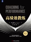 高绩效教练:激活企业宝典-约翰·惠特默-陈白