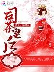 司茶皇后(多人小说剧)-意千重-骤雨惊弦,猫朵朵,为何,钟粱声,无非是无,星儿