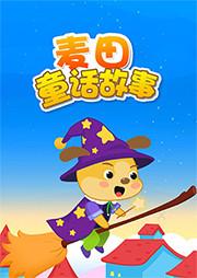 麦田童话故事-上海麦田映像-播音麦田