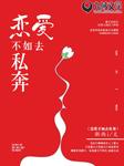 恋爱不如去私奔-新雨i-浙里声愉工作室,关雎653950662,晴云故事