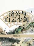 济公与白云少剑(魏迅化演播)-魏迅化-魏迅化