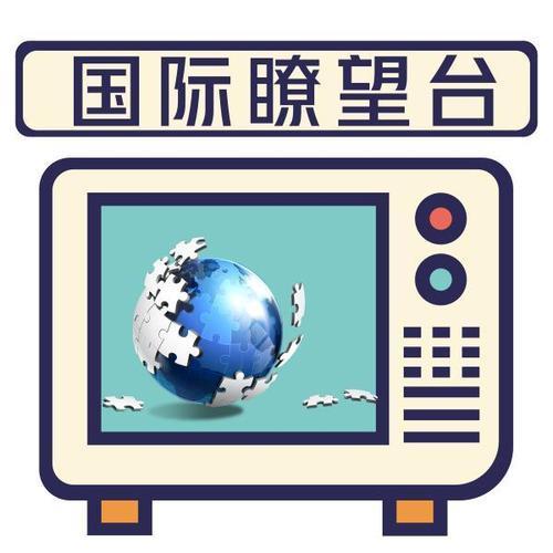 国际新闻瞭望台-酷我资讯电台.-酷我资讯电台-酷我资讯电台.