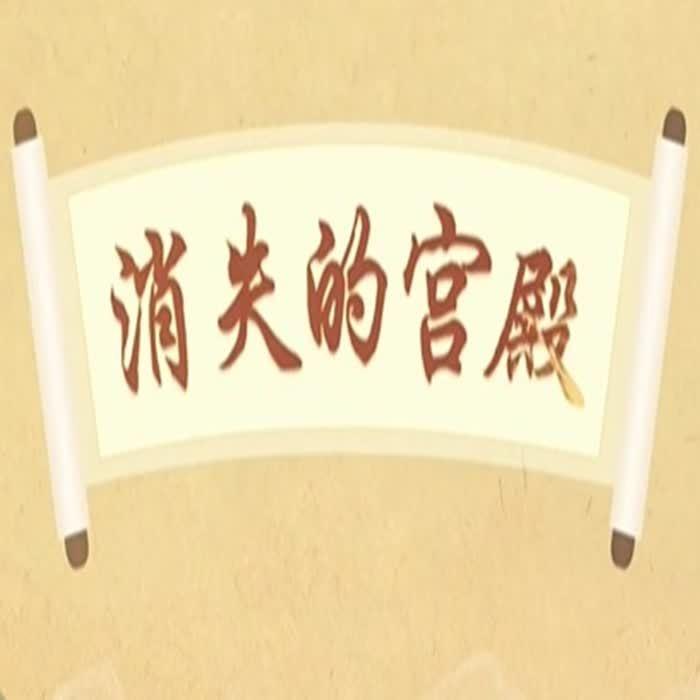【百家讲坛】消失的宫殿-百家讲坛-百家讲坛.