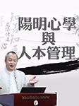 阳明心学与人本管理-李安博士-李安博士