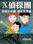 X侦探团丨侦探推理故事-柴少鸿-少鸿爸爸