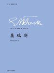 莫瑞斯(骆驼演绎禁忌之恋)-E·M·福斯特、 译者:文洁若-译文有声,骆驼