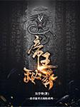 苗君儒探险系列5:帝王秘葬-吴学华-龙庙山精品故事