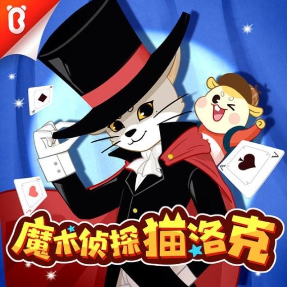 魔术侦探猫洛克 | 宝宝巴士故事-宝宝巴士-「宝宝巴士」官方播客
