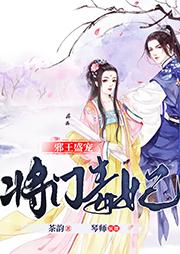 邪王盛宠:将门毒妃-茶韵-播音琴师