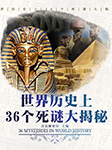 世界历史上36个死谜大揭秘-历史解密坊-历史解密坊