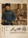 人世間(茅盾文學獎獲獎作品)-梁曉聲-云聽有聲