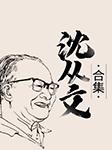 沈从文合集(整本7折)-沈从文-悦库时光,张震