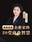 商业访谈:企业家的20堂商业智慧-王晓芳-晓芳说职场