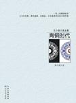 青铜时代(张震演播)-王小波-悦库时光