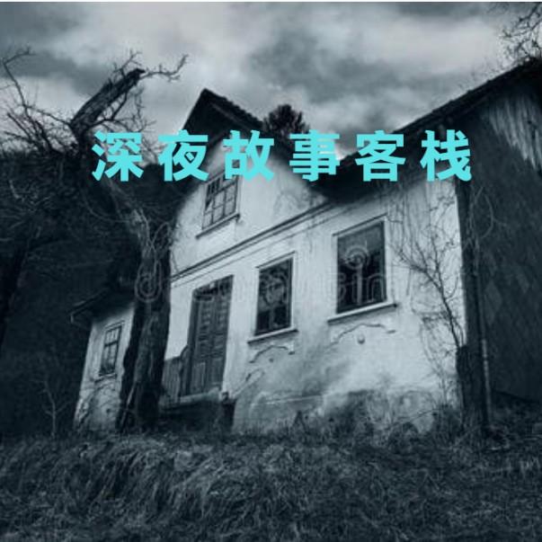 青婉妹妹讲民间鬼故事-佚名-懒人724196245