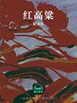 红高粱(解读版)-莫言-路上读书