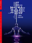生命3.0(引爆硅谷的烧脑神作)-[美] 迈克斯·泰格马克-湛庐阅读