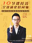 10节课捋清全球通史时间轴-王磊-王磊老师