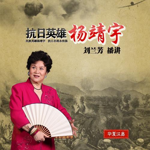 刘兰芳:抗日英雄杨靖宇(70回)-刘兰芳-刘兰芳