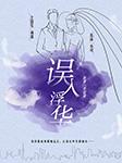 误入浮华(张雨绮、高伟光主演影视)-不经语-DJ林浪