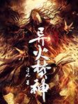 异火焚神-习风-南唐江河