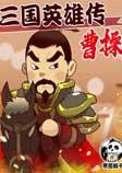 三国英雄传之曹操-洪涛-播音熊猫啃书
