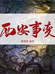 西安事变-潘强恩-昊澜