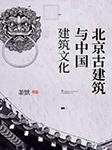 北京古建筑与中国建筑文化-萧默-国开大讲堂
