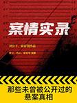 案情实录:那些未曾被公开过的悬案真相-宋哥、昱峤、刘公子等-每天读点故事