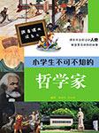 小学生不可不知的哲学家-张润秀,孙如琨-浙江少年儿童出版社
