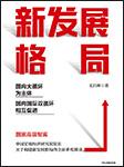 新发展格局:国内大循环为主体 国内国际双循环相互促进-王昌林-中信书院