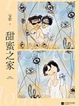 甜蜜之家(张子枫、郭富城、段奕宏主演电影《秘密访客》)-殳俏-果麦文化
