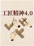 工匠精神4.0:做与时俱进的优秀员工-钱宸-天下书盟精品图书