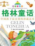 格林童话(免费听)-格林兄弟-浙江少年儿童出版社