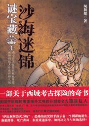 谜宝藏系列1:沙海迷锦-凤舞焰-云祥儿