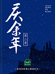 庆余年(第2季)解读版-猫腻-路上读书