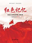 红色记忆:第三辑-广州新四军研究会-仲维维