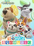飞狗MOCO与它的快乐源泉们(第1季)-广州艾飞文化传播有限公司-飞狗MOCO官方