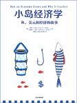 小岛经济学:鱼、美元和经济的故事(精读版)-彼得·D.希夫-中信书院