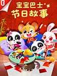 宝宝巴士节日故事-宝宝巴士-「宝宝巴士」官方播客