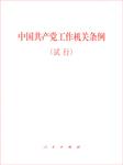 中国共产党工作机关条例(试行)-无-懒人听书小红旗