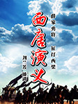 刘兰芳:西唐演义(薛家将的坎坷人生)-刘兰芳-刘兰芳