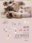 吸猫指南(超治愈的猫咪看护指南)-六井冰-联合读创,播音小汤包