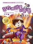 装在口袋里的爸爸:魔术大王-杨鹏-浙江少年儿童出版社