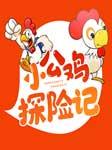 小公鸡探险记-焦玉平-播音咪妮