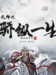 武神之骄纵一生-城北菜市口-时代文化