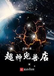 超神宠兽店(懒人自制)-古羲-江山max