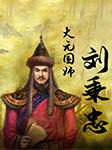大元国师刘秉忠|元朝那些事儿-杜禹-时代文化